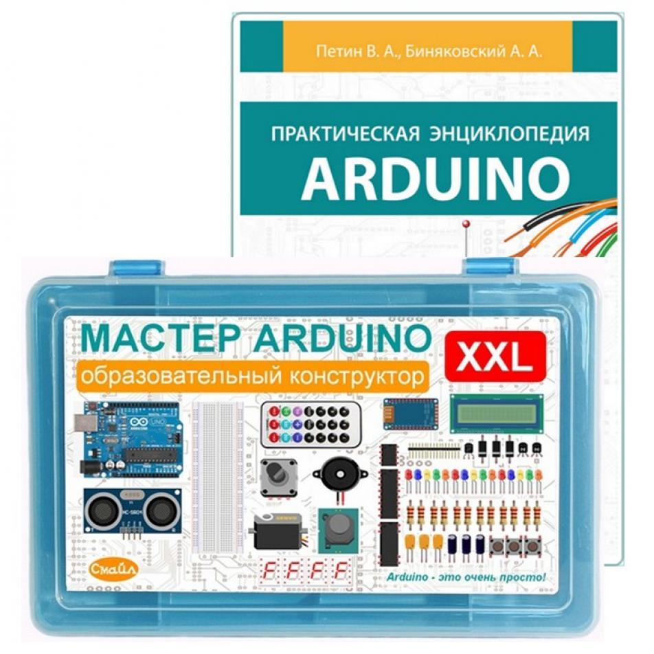 Мастер ARDUINO XXL. Образовательный конструктор с книгой