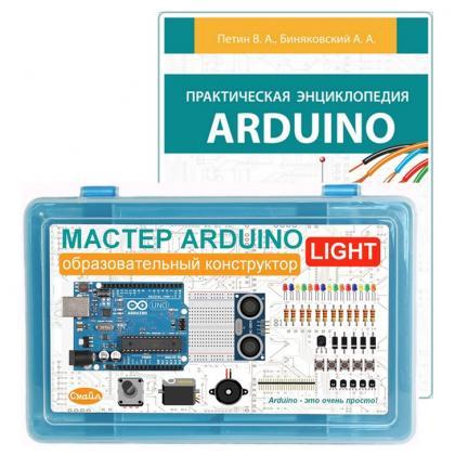 Мастер ARDUINO Light. Образовательный конструктор с книгой Практическая энциклопедия Arduino