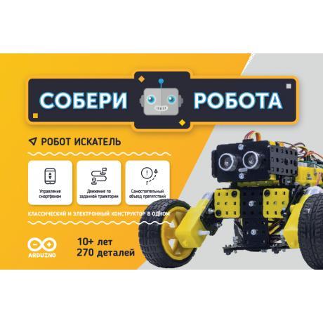 Электронный конструктор Робот ИСКАТЕЛЬ